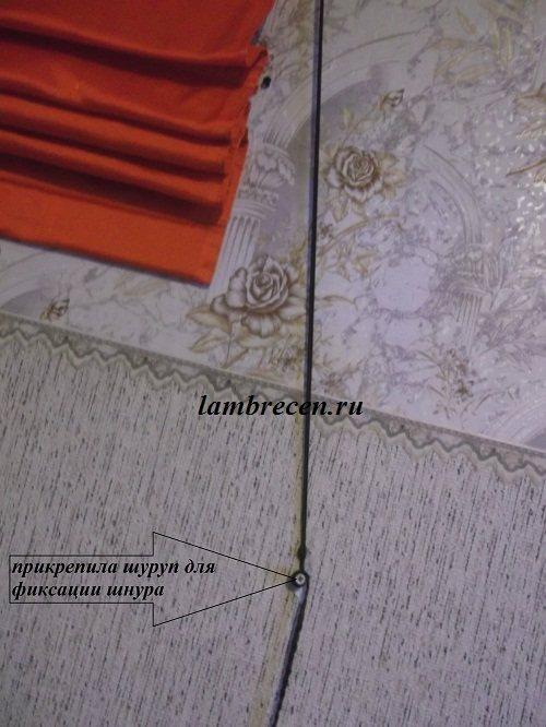 Мастер класс. Как сшить римские шторы своими руками из подручных материалов.