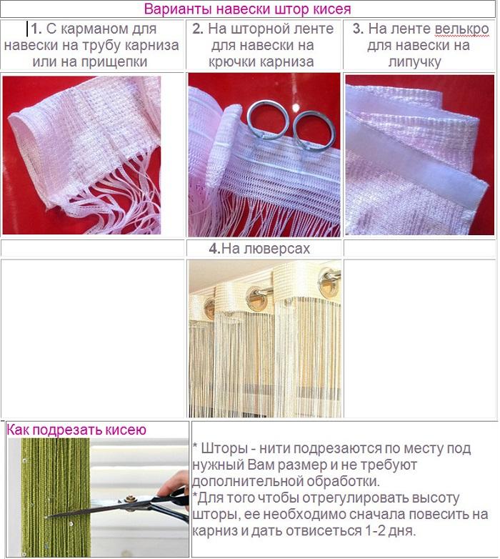 варианты навески нитяных штор кисея