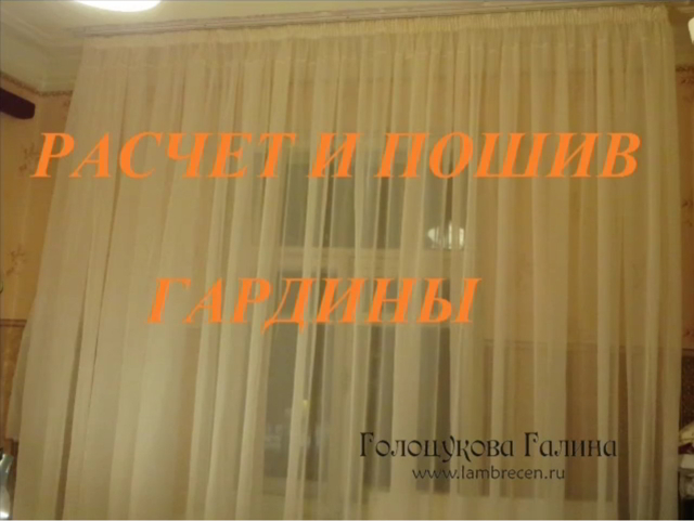 kak-sshit-shtoryi Шьем шторы в зал своими руками: пошаговая инструкция (9 фото)