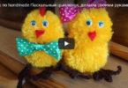 пасхальный цыпленок из помпонов
